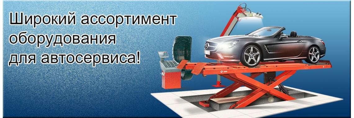 Автосервисное оборудование